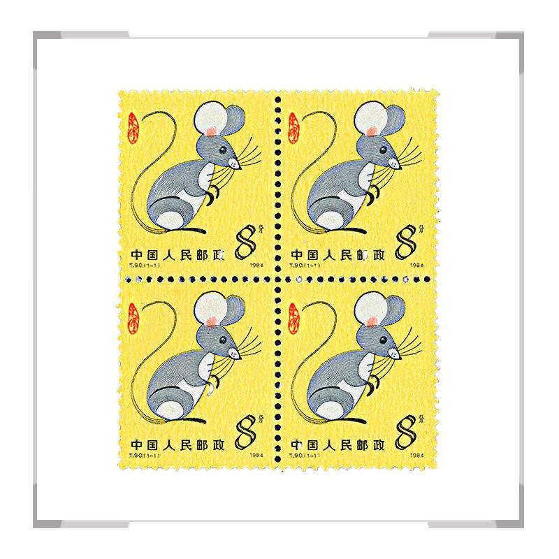 T90 第一轮鼠年生肖邮票 四方联