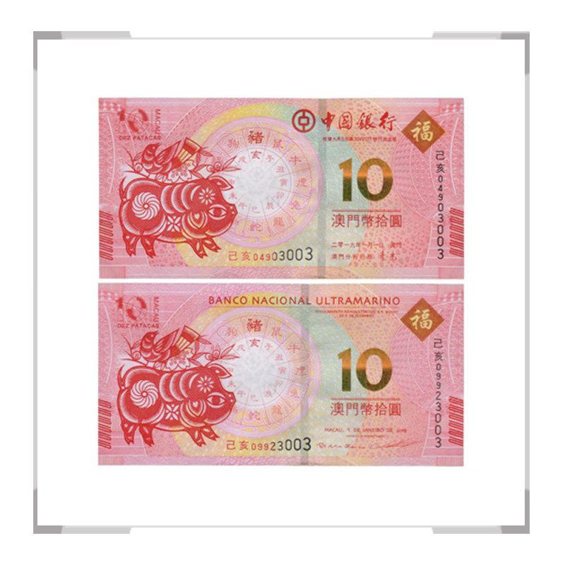 2019年澳门生肖猪年纪念钞对号钞 单对