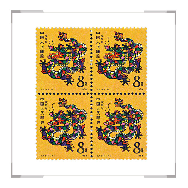 T124 第一轮龙年生肖邮票 四方联