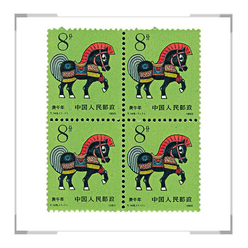 T146 第一轮马年生肖邮票 四方联