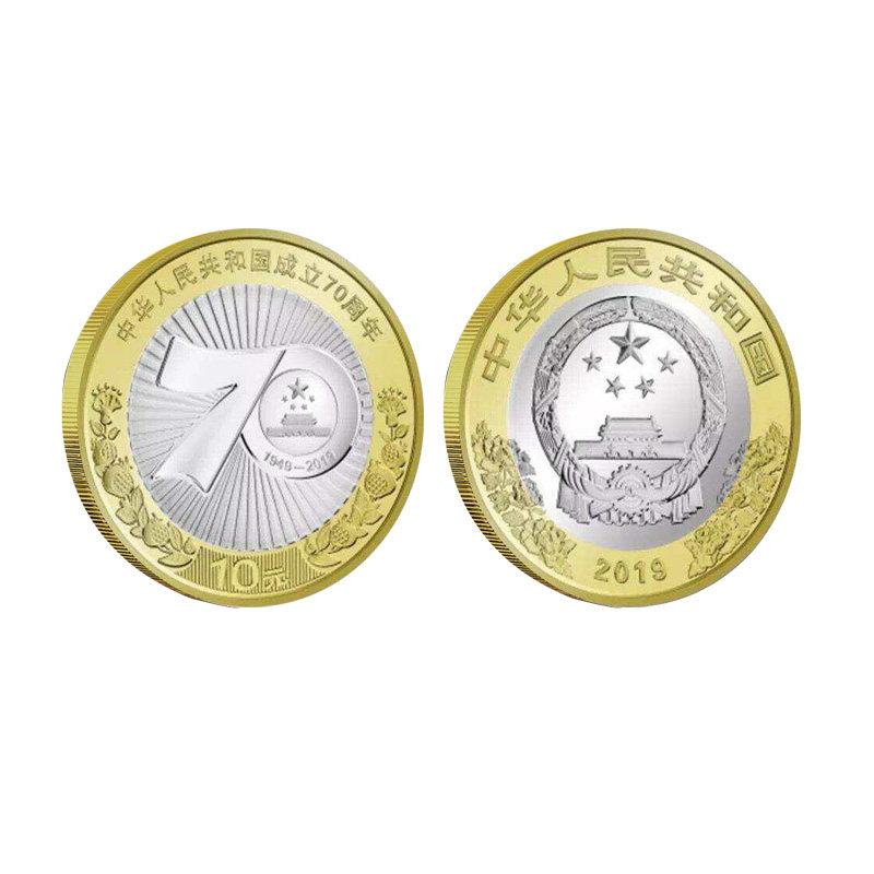 2019中华人民共和国成立70周年纪念币 单枚