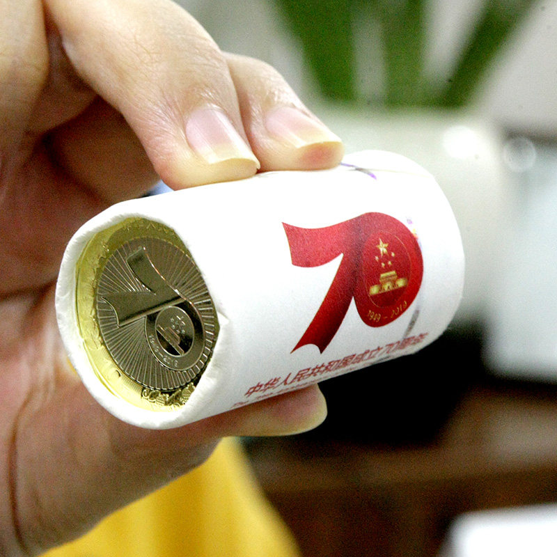 2019中华人民共和国成立70周年纪念币 整卷