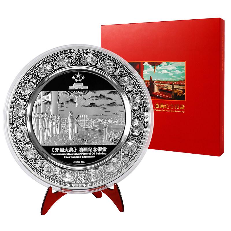 中国集邮总公司《开国大典》纪念银盘套装