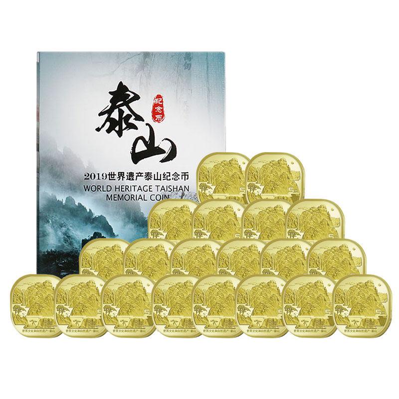 2019世界文化和自然遗产-泰山普通纪念币 整卷
