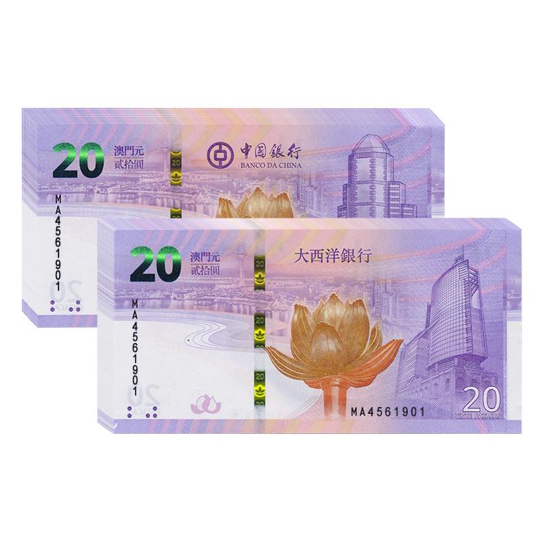 澳门回归20周年纪念钞 对号钞后三同百连号