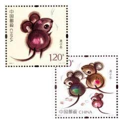 2020-1 第四轮庚子鼠年生肖邮票 套票