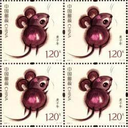 2020-1 第四轮庚子鼠年生肖邮票 四方联