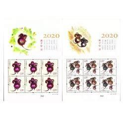 2020-1 第四轮庚子鼠年生肖邮票 小版票