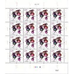 2020-1 第四轮庚子鼠年生肖邮票 大版票