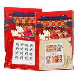 《金鼠送福》鼠年大版珍邮纪念册
