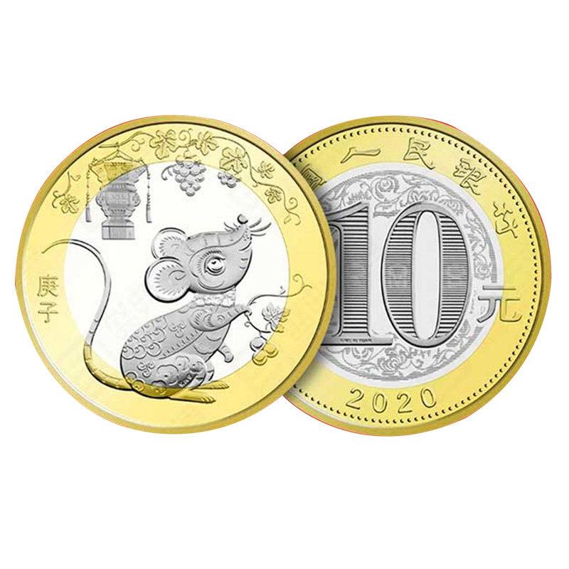 2020庚子鼠年生肖纪念币 单枚
