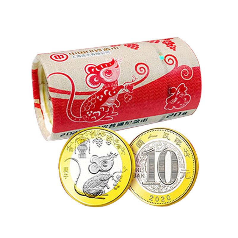2020庚子鼠年生肖纪念币 整卷