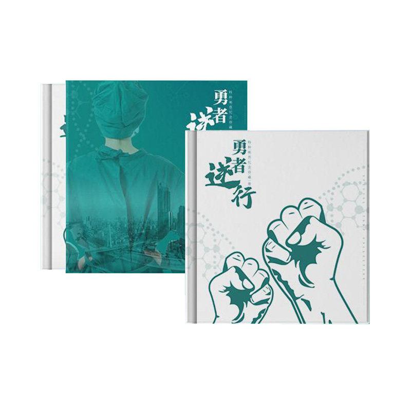 《勇者逆行》特种邮票纪念珍藏册