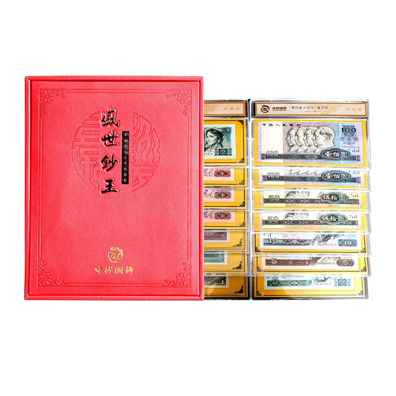 盛世钞王-第四套同号钞大全套评级币