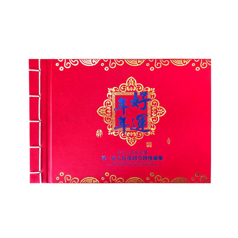 第三套人民币同号钞珍藏册(年年好运)赠100枚壹分币