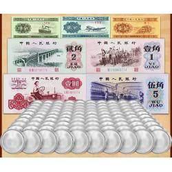 第三套人民币小全套后三同 7枚【大国工匠 中国钞】