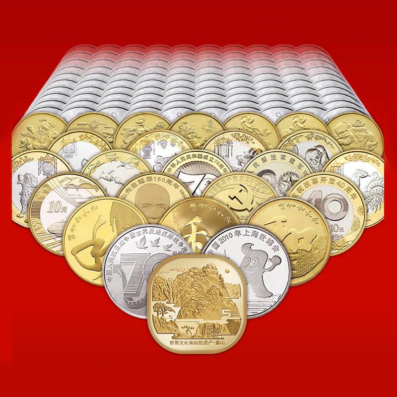 《流金岁月》流通纪念币大全